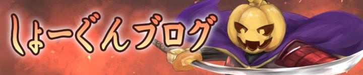 しょーぐんブログ〜ゲームレビュー侍〜