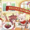 メルヘンチックで癒しな経営ゲーム「どきどきレストラン」をプレイしてレビュー!